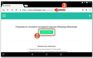 How to install Whatsapp on a tablet – detailed instructions